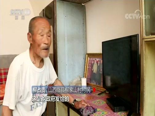 《焦点访谈》 20200818 乡土中国农村系列调查 柳家山脱贫记