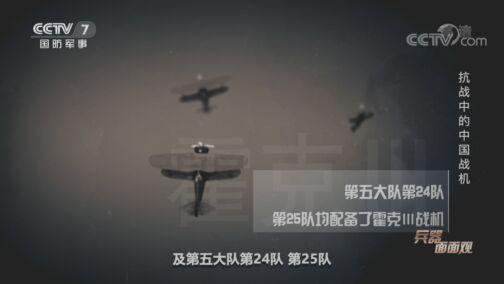 《兵器面面观》 20200818 抗战中的中国战机