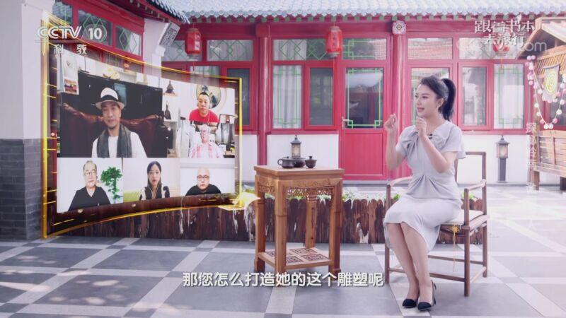 《跟着书本去旅行》 20200824 探秘岭南——谯国夫人