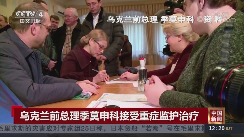 《中国新闻》 20200826 12:00