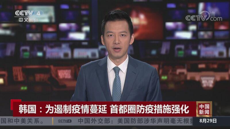 《中国新闻》 20200829 07:00