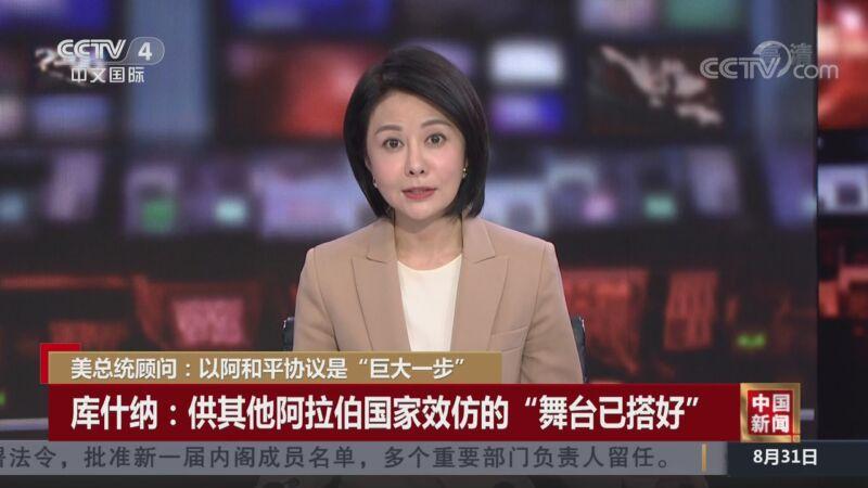 《中国新闻》 20200831 12:00