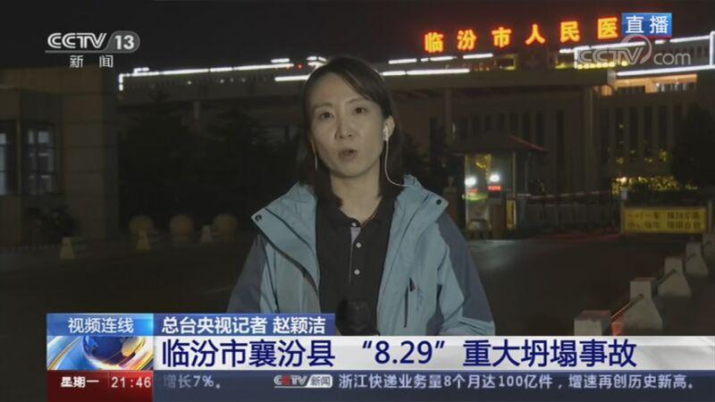"""《新闻1+1》 20200831 临汾市襄汾县""""8.29""""重大坍塌事故"""