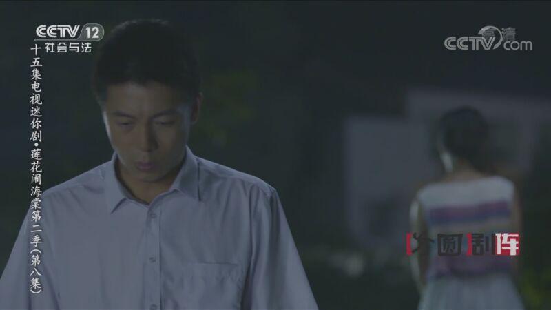 《方圆剧阵》 20200905 十五集电视迷你剧·莲花闹海棠第二季(第八集)