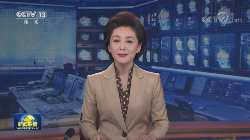 《新闻联播》 20200910 19:00