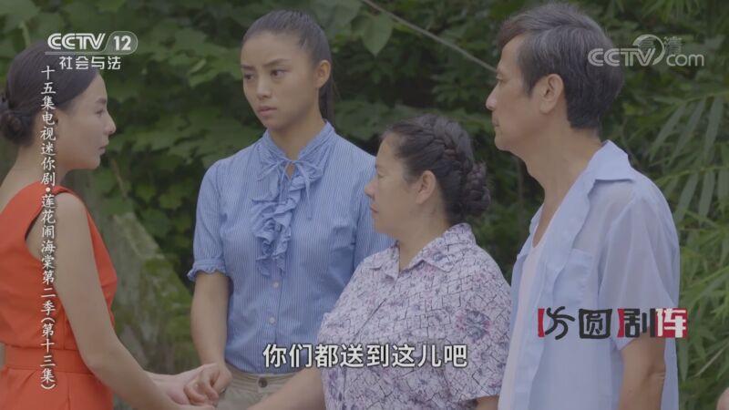 《方圆剧阵》 20200910 十五集电视迷你剧·莲花闹海棠第二季(第十三集)