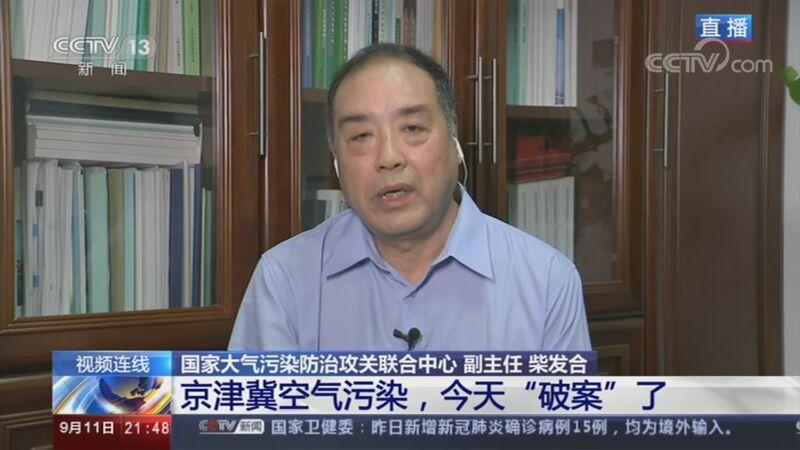 """《新闻1+1》 20200911 京津冀空气污染,今天""""破案""""了"""