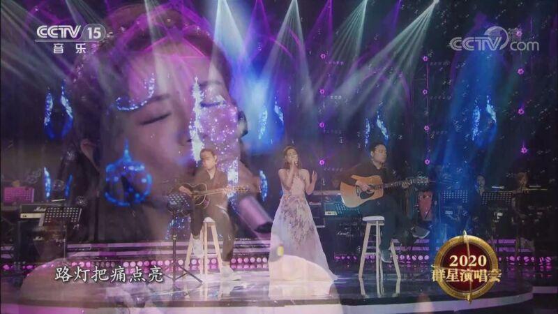 《精彩音乐汇》 20200916 2020群星演唱会 第十辑