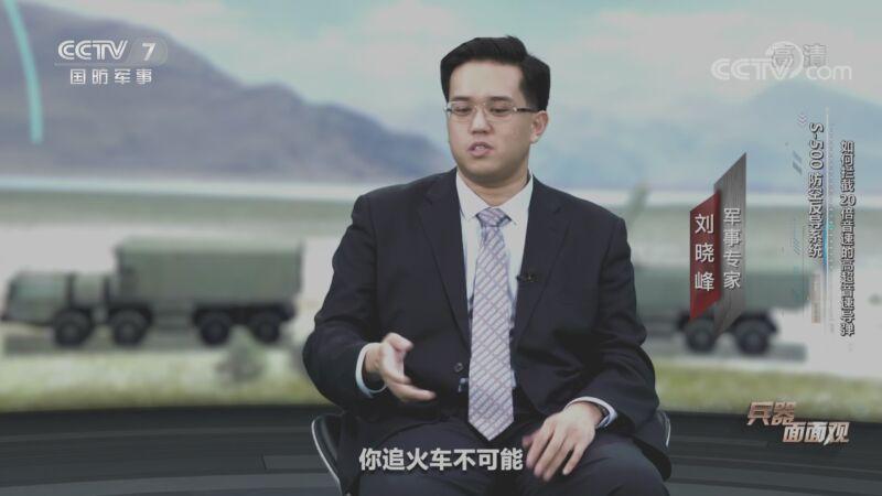 《兵器面面观》 20200923 S-500防空反导系统