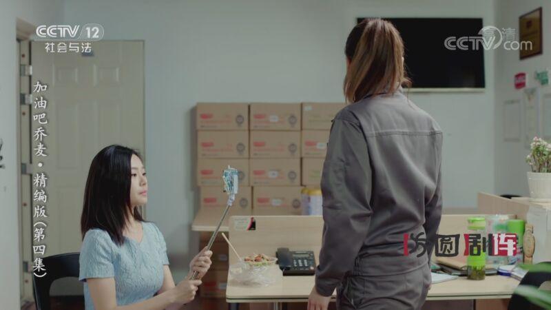 《方圆剧阵》 20200924 加油吧乔麦·精编版(第四集)