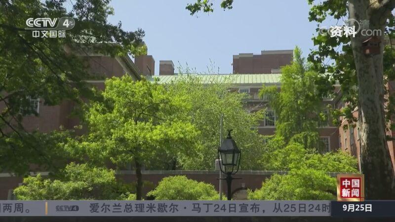 《中国新闻》 20200925 21:00
