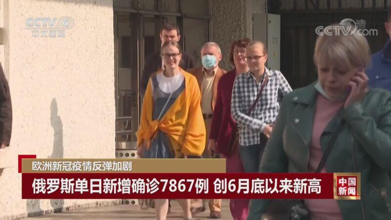 《中国新闻》 20200928 04:00