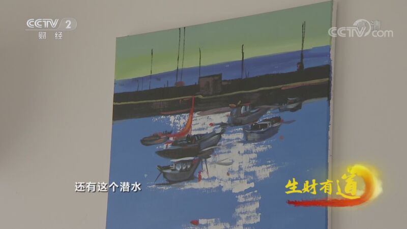 《生财有道》 20200928 云南澄江:依托高原湖 创出财富路