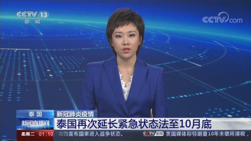 《新闻直播间》 20200929 01:00