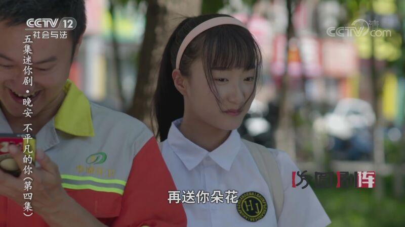 《方圆剧阵》 20201003 五集迷你剧集·晚安 不平凡的你(第四集)