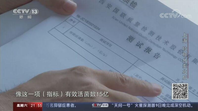 《新闻调查》 20201010 上海:垃圾分类之后
