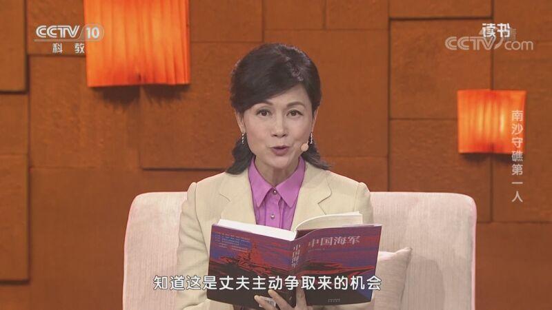 《读书》 20201011 黄传会/舟欲行 《中国海军》 南沙守礁第一人