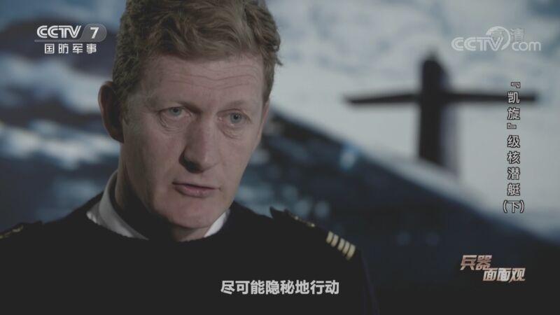 """《兵器面面观》 20201013 """"凯旋""""级核潜艇(下)"""