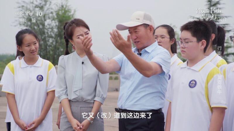 《跟着书本去旅行》 20201015 行走河东——黄河铁牛