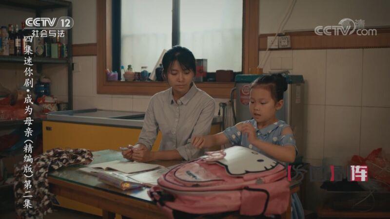 《方圆剧阵》 20201014 四集迷你剧集·成为母亲(精编版) 第二集