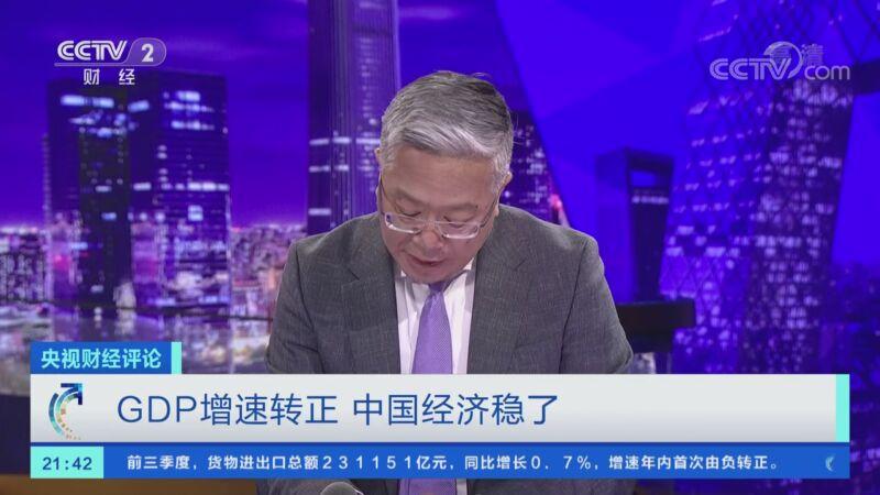 《央视财经评论》 20201019 GDP增速转正 中国经济稳了