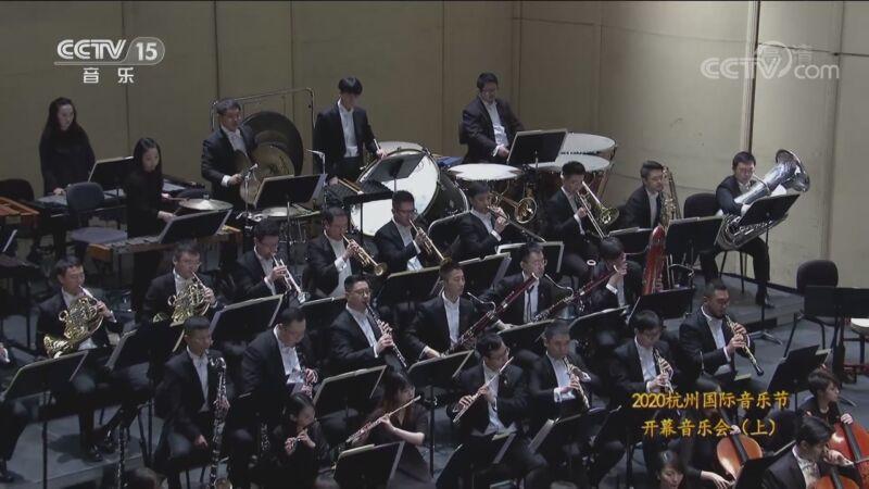 《CCTV音乐厅》 20201020 2020杭州国际音乐节开幕音乐会(上)