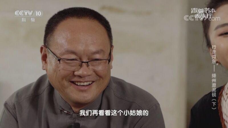 《跟着书本去旅行》 20201020 行走河东——绛州澄泥砚(下)