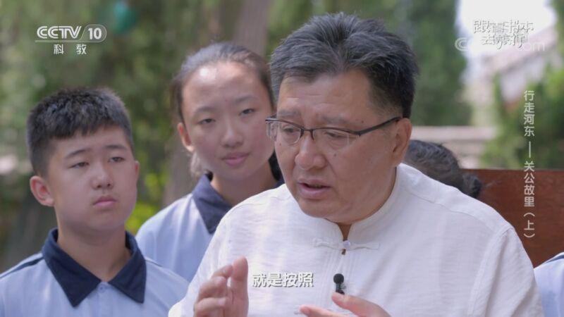 《跟着书本去旅行》 20201021 行走河东——关公故里(上)