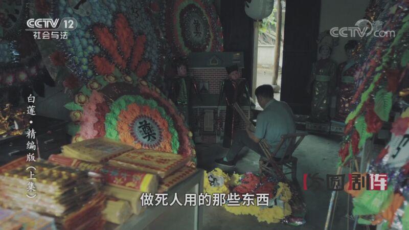 《方圆剧阵》 20201023 白莲·精编版(上集)