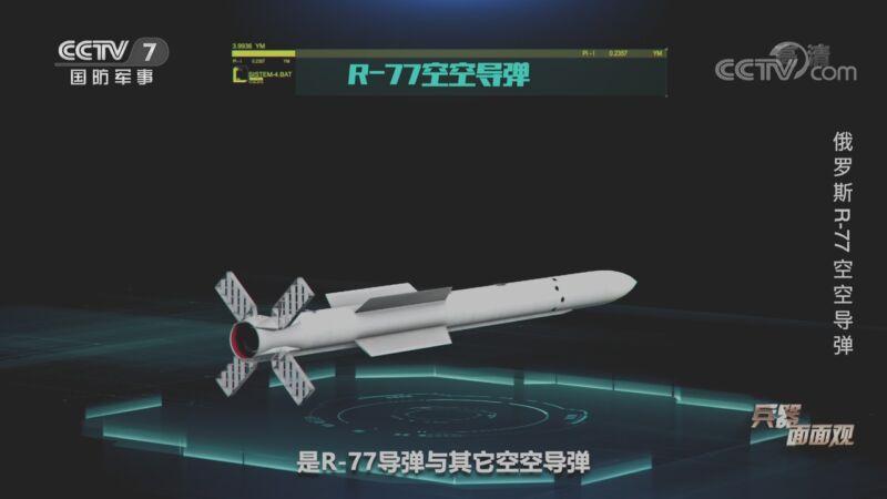 《兵器面面观》 20201023 俄罗斯R-77空空导弹