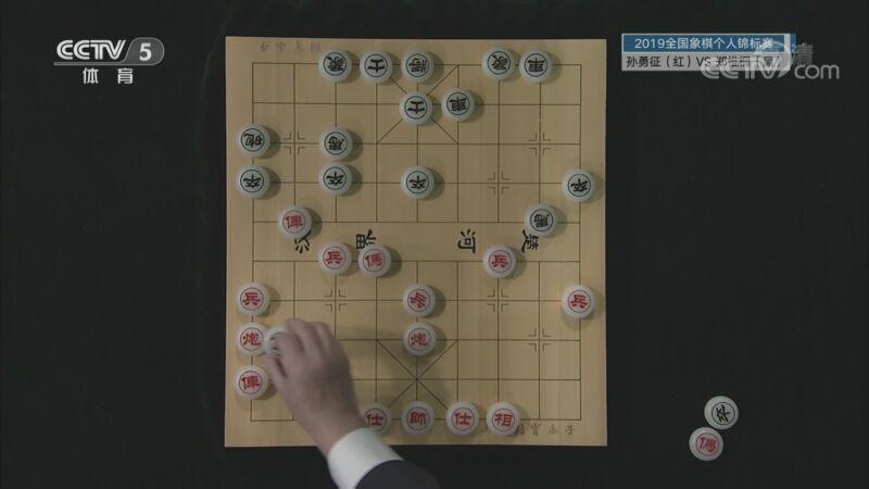[棋牌乐]20201024 全国象棋个人赛:孙勇征VS郑惟桐