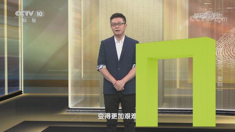 """《解码科技史》 20201025 探寻指尖""""密码"""""""