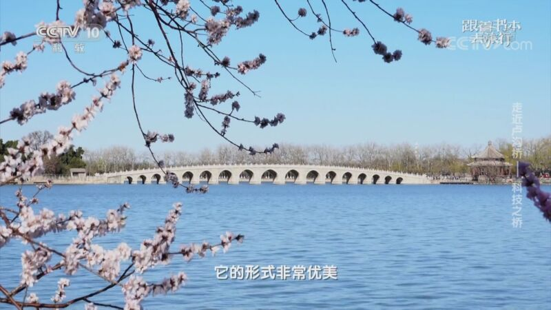 《跟着书本去旅行》 20201026 走近卢沟桥——科技之桥
