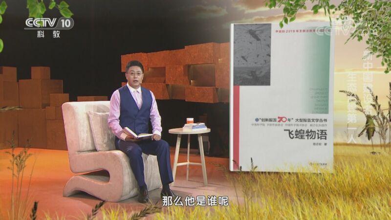 《读书》 20201026 陈应松 《飞蝗物语》 新中国建设者-生态治蝗第一人