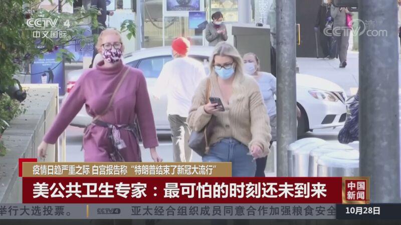 《中国新闻》 20201028 21:00