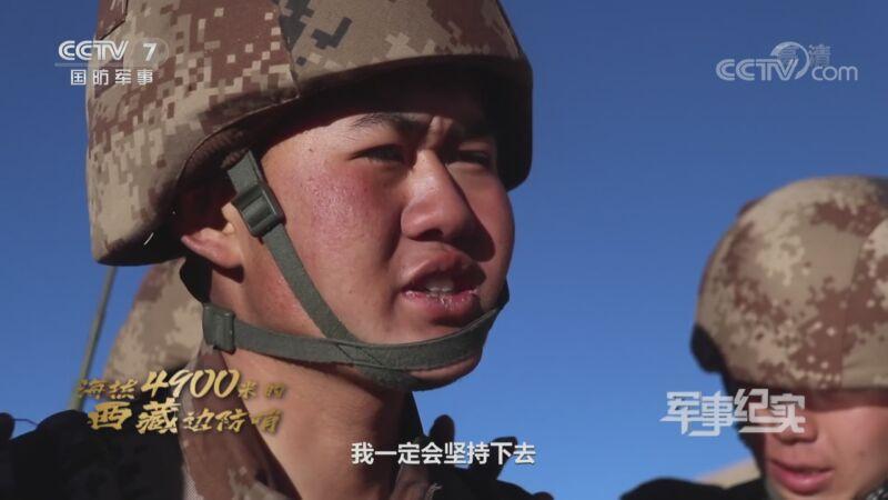 《军事纪实》 20201029 海拔4900米的西藏边防哨