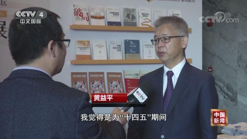《中国新闻》 20201030 09:45