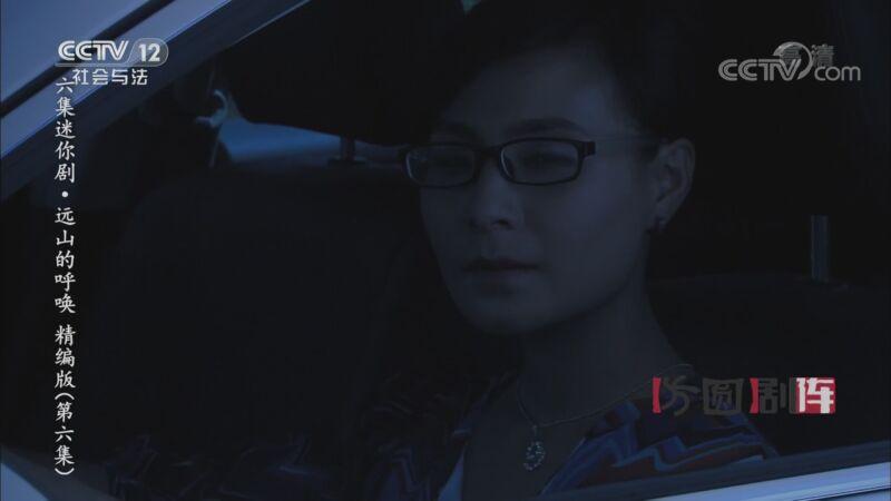 《方圆剧阵》 20201031 六集迷你剧集·远山的呼唤 精编版(第六集)