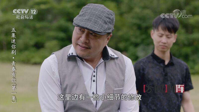 《方圆剧阵》 20201101 五集迷你剧集·青春有你(第一集)