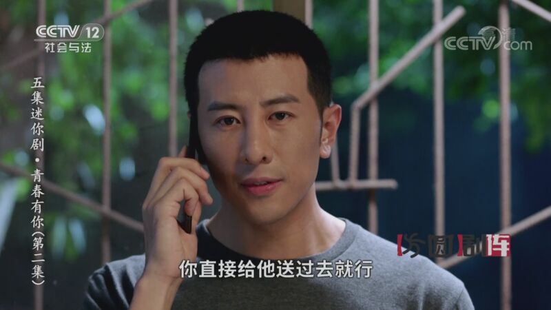 《方圆剧阵》 20201102 五集迷你剧集·青春有你(第二集)