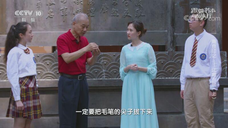 《跟着书本去旅行》 20201102 南京印记——江南贡院(上)