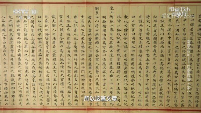 《跟着书本去旅行》 20201103 南京印记——江南贡院(中)