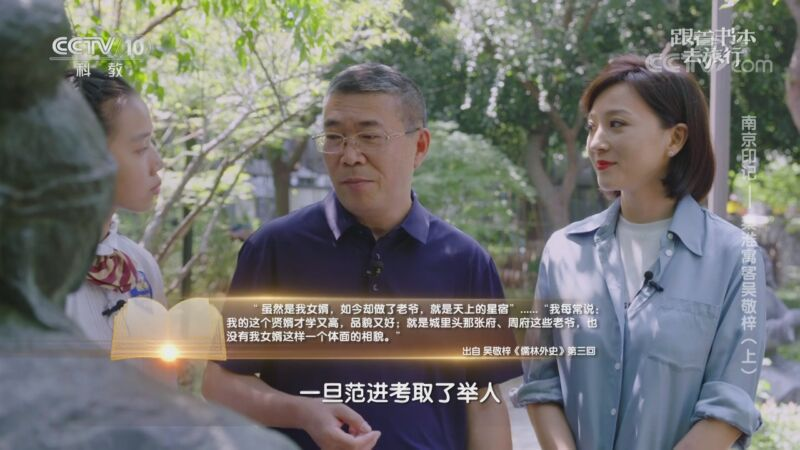 《跟着书本去旅行》 20201105 南京印记——秦淮寓客吴敬梓(上)