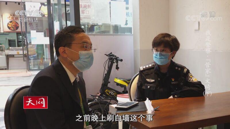 """《天网》 20201106 系列纪录片《我是警察·""""管家""""文琦》(下)"""