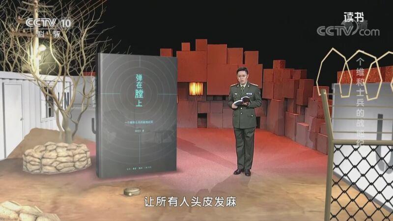 《读书》 20201107 杨华文 《弹在膛上:一个维和士兵的战地纪实》 一个维和士兵的战地纪实 上