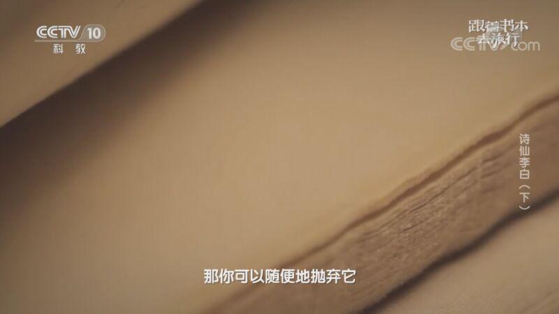 《跟着书本去旅行》 20201120 诗仙李白(下)