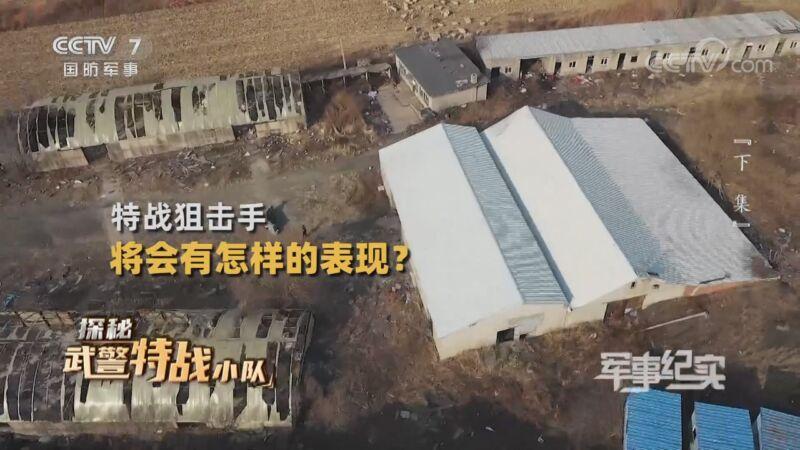 《军事纪实》 20201125 探秘武警特战小队(下集)