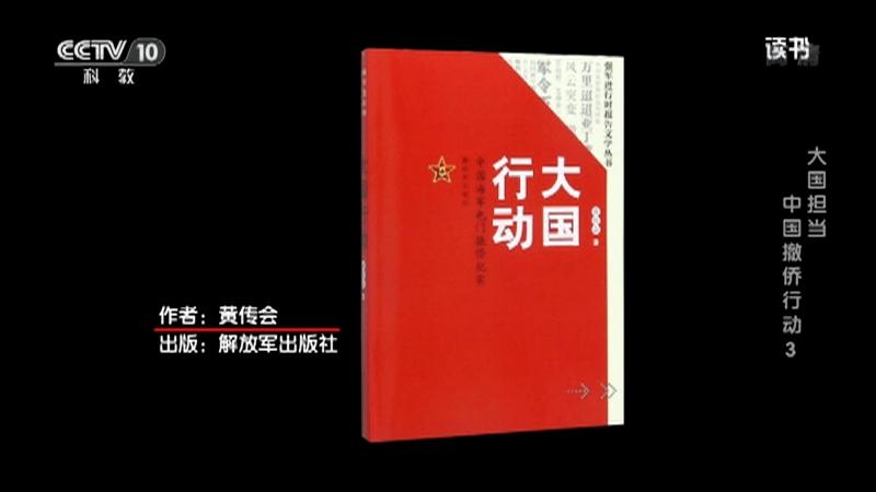 《读书》 20201223 黄传会 《大国行动:中国海军也门撤侨纪实》 大国担当 中国撤侨行动3