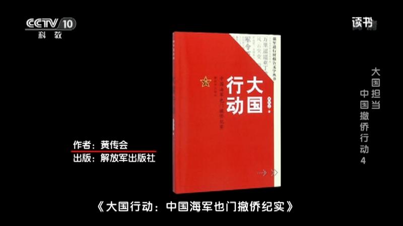 《读书》 20201224 黄传会 《大国行动:中国海军也门撤侨纪实》 大国担当 中国撤侨行动4