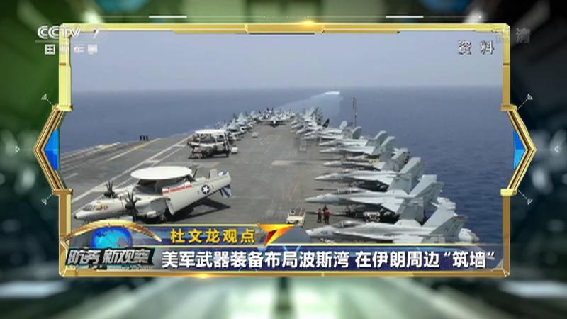 《防务新观察》 20210107 伊朗扣留韩国船只 美盟友兵力到达 波斯湾战火将燃?